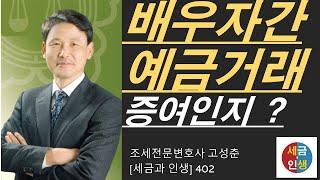 [세금과 인생] 402 배우자간 예금거래가 증여인지 여부 (대법원 판례)