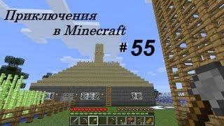 Приключения в Minecraft: 55я часть КОНКУРС!