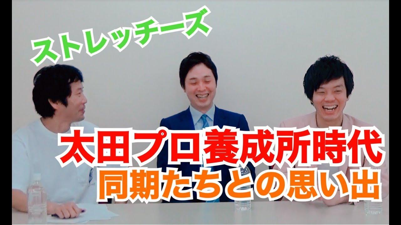 プロ 太田