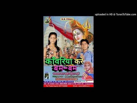 Leke Kandhe Kawar - Kawariya Kare Bam Bam (Mahendra Mahi , Kajal Mahi) Bolbum 2017 B B FILMS
