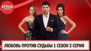 Любовь против судьбы 1 сезон 2 серия анонс (дата выхода)