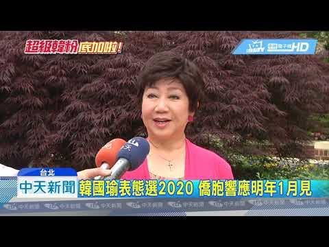 20190519中天新聞 韓國瑜「Yes,I do」 美僑胞熱烈響應支持