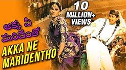 Premalayam Movie Video Song | అక్క నీ మరిదేంతో | Salman Khan | Madhuri Dixit | Rajshri Movies