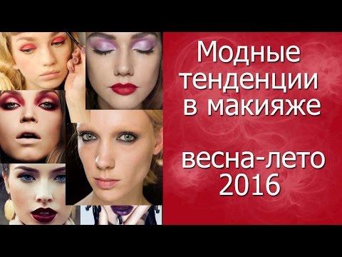 Модные тенденции в макияже весна-лето 2016. С фотопримерами!