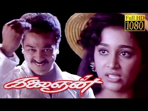 New Tamil Movie | Kalaingnan | Kamal Hassan,Bindiya | Tamil Superhit Action Movie HD