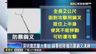 深圳灣武警大集結 鎮暴部隊攜防暴鋼叉演練