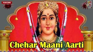 Chehar Maani Aarti | Chehar Maa | Gujarati Devotional Song | Tahukar Ni Aaradhana