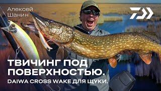 Твичинг под поверхностью Daiwa CrossWake Алексей Шанин