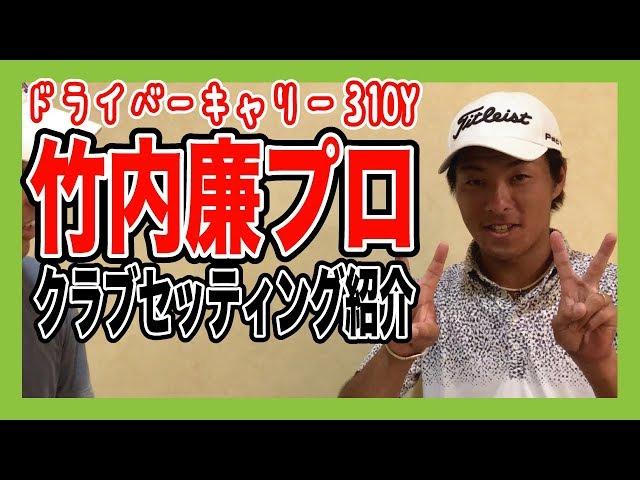 直撃!!『竹内廉プロ』のクラブセッティング紹介!【ゴルフ】【ギア紹介】