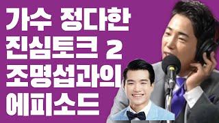 가수 정다한 진심토크2 [Feat.조명섭군과의 에피소드…