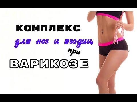 УПРАЖНЕНИЯ при ВАРИКОЗЕ / Как тренироваться при ВАРИКОЗНОМ РАСШИРЕНИИ ВЕН / Качаем ноги и попу | фитнессомания | упражнения | тренировки | тренировка | похудения | варикозе | варикоза | варикоз | fitnessomaniya | фитнес