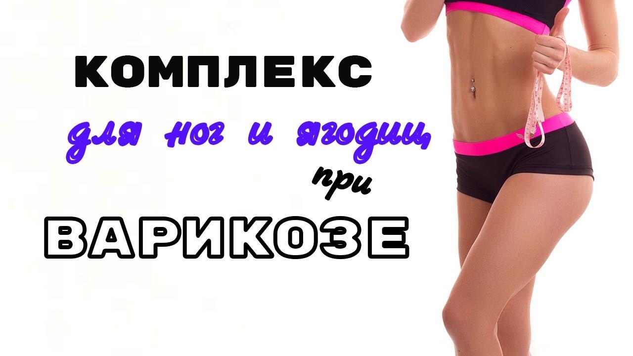 Как побороть целлюлит на ногах Лучший комплекс упражнений