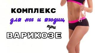 УПРАЖНЕНИЯ при ВАРИКОЗЕ / Как тренироваться при ВАРИКОЗНОМ РАСШИРЕНИИ ВЕН / Качаем ноги и попу