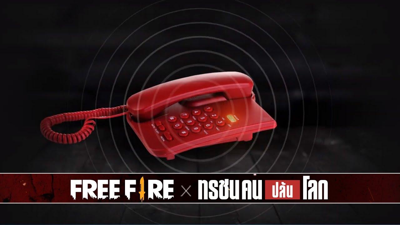 [Free Fire x ทรชนคนปล้นโลก] โทรศัพท์ปริศนา | Garena Free Fire