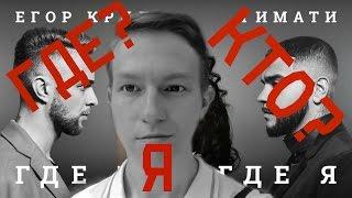 Тимати feat  Егор Крид - Где ты, где я ЛУЧШИЙ КЛИП!