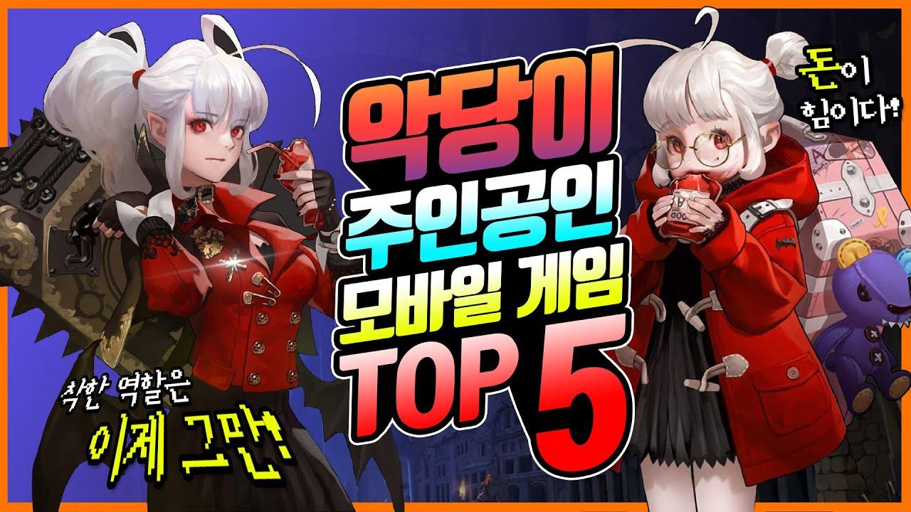 주인공이 악당인 무료 모바일 게임 TOP 5