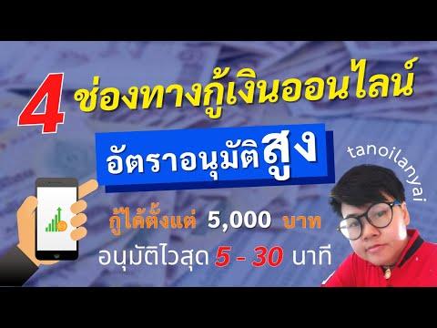 4 ช่องทางกู้เงินอัตราอนุมัติสูง กู้ได้ 5,000 อนุมัติไว 5 - 30 นาที (เงินถูกกฎหมาย) / tanoilanyai