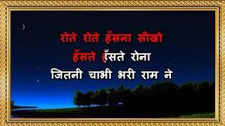 Rote Rote Hansna Seekho - Karaoke - Andhaa Kanoon - Kishore Kumar
