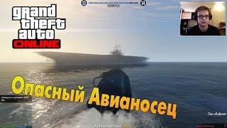 GTA V Online (PC) - Опасный Авианосец(Выбирай свой подарок в War Thunder: ▻http://warthunder.pw/32bu -------------------------------------- Деловые предложения сюда: delabulkina@mail.ru..., 2015-06-13T13:50:15.000Z)
