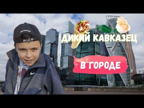 ДИКИЙ РЕБЁНОК КАВКАЗЕЦ В ГОРОДЕ|PRANK
