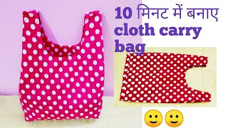 झटपट बनाए useful and beautiful cloth carry  bag👜/ handmade handbag cutting and stitching/ cloth bag