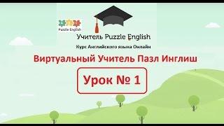Виртуальный Учитель Пазл Инглиш Урок 1 Курс Английского языка Онлайн