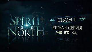 SPIRIT OF THE NORTH - СЕРИЯ 2 (Майнкрафт сериал)