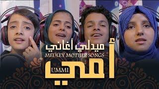 ميدلي اغاني أمي | MEDLEY MOTHER SONGS