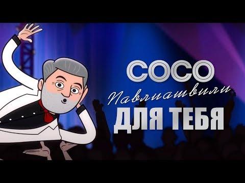 Сосо Павлиашвили - Для тебя (2019) скачать смотреть онлайн