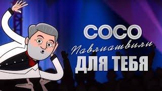 Смотреть клип Сосо Павлиашвили - Для Тебя