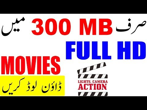How To Download Full Hd Movies In 300 MB- High Quality Compressed Movies - How To Tech Bros