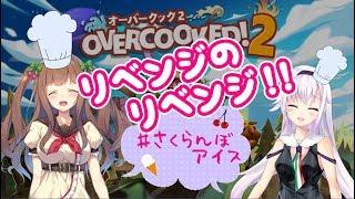 【さくらんぼアイス】アイドル部カフェ待望OPEN!【Overcooked 2】