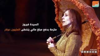 حكم قضائي يلزم فيروز بدفع مليون دولار غرامة