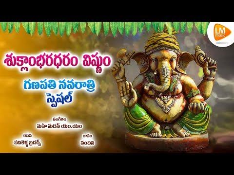 Ganesh Navaratri Spl Song Shuklambaradharam Vishnum | Mahi Madhan MM | LM Music