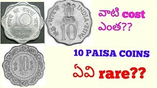 rare 10 paisa coin in telugu || 10 paisa cost in telugu || rare currency telugu ||