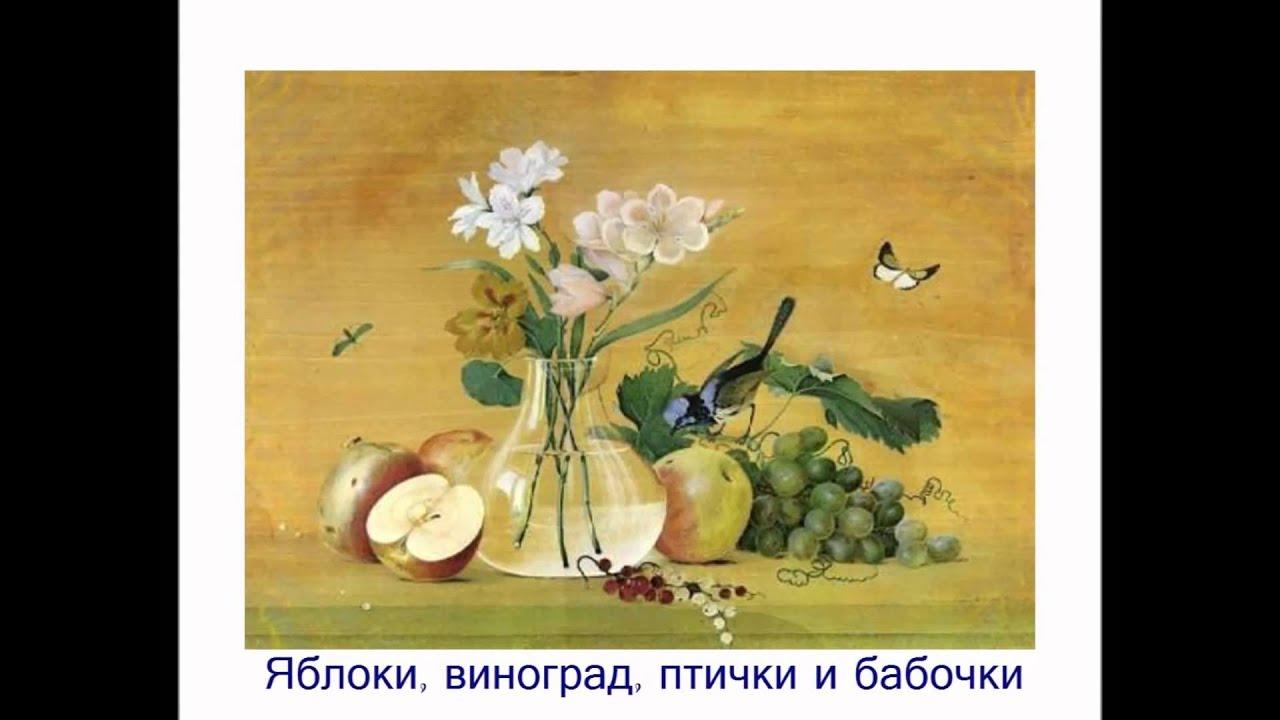 Очарование картин Графа Федора Петровича Толстого (муз.В. Калинникова -  Ноктюрн fis - moll) c1bf22ee435