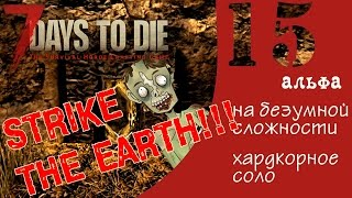 7 Days to Die 15 альфа #2 Strike the Earth!!!