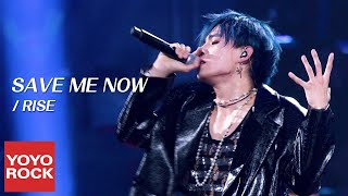R1SE 姚琛 & R1SE 張顏齊 & R1SE 趙磊《Save Me Now (Live)》官方高畫質 Official HD MV