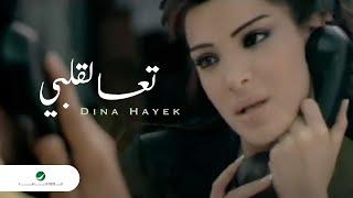 Dina Hayek Taala Albi دينا حايك - تعا  لقلبى
