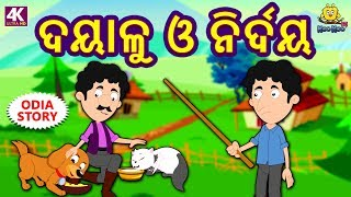 ଦୟାଳୁ ଓ ନିର୍ଦୟ - Kind and Unkind | Odia Story for Children | Fairy Tales in Odia | Koo Koo TV
