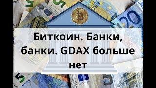Биткоин. Банки, банки. GDAX больше нет. Биткоин пара прогнозов