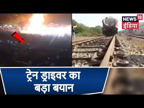 Amritsar ट्रेन हादसे