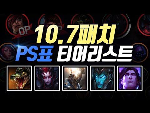 10.7패치 PS표 티어리스트