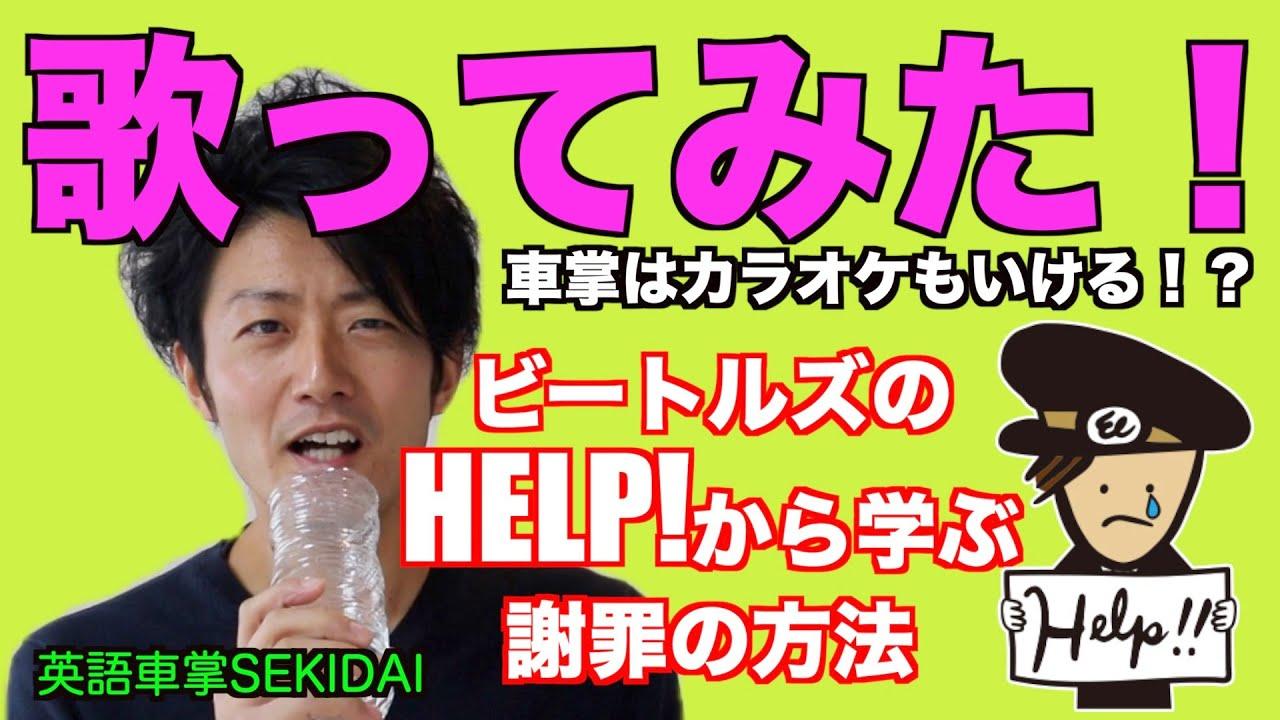 歌ってみた!ビートルズの「HELP!」から学ぶ謝罪の方法! 英語車掌SEKIDAI
