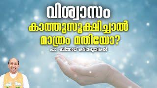 വിശ്വാസം കാത്തുസൂക്ഷിച്ചാൽ മാത്രം മതിയോ? | ഫാ. ബിനോയ് കരിമരുതിങ്കൽ |