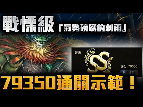 【神魔之塔】4/4戰慄級!『氣勢磅礡的刺雨』SS級通關示範!