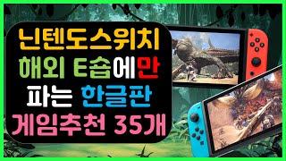 닌텐도 스위치 게임 추천 35개 - 해외 E샵에서만 파…
