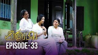 Nirasha | Episode 33 | සතියේ දිනවල රාත්රී 8.30 ට - (2019-01-18) | ITN Thumbnail