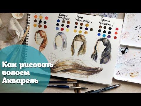 Как рисовать волосы акварелью