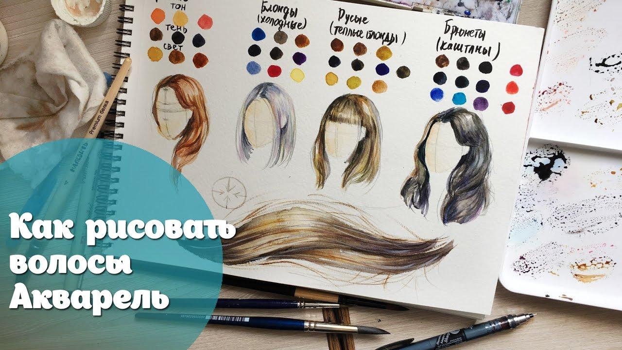Как нарисовать акварелью волосы
